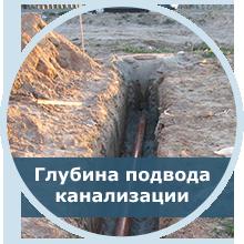 Глубина подвода канализации
